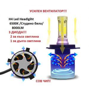 Avtomobilni-led-krushki-H4-cokal-s-tri-dioda-dva-za-kysa-svetlina-i-edin-za-dylga-8000-luemna-6500-kelvina-www.led-bulgaria.eu-nai-dobra-cena-led-krushki (3)