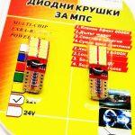 Комплект крушки за габарит или плафон – Т10 CAMBUS PR22 6000K/12V